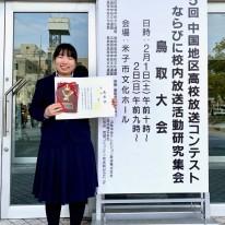 【放送部】中国地区高校放送コンテスト 結果報告